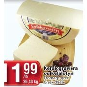 Kefalograviera Or kefalotyri Greek Cheese  - $11.99/lb